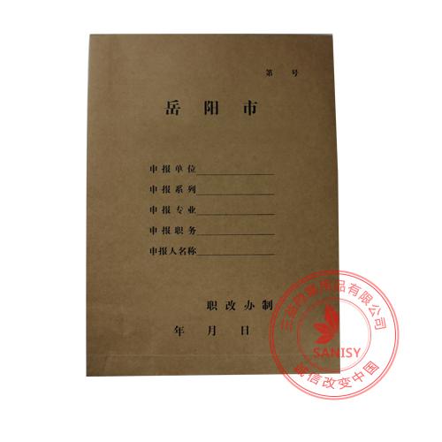 牛皮纸档案袋2