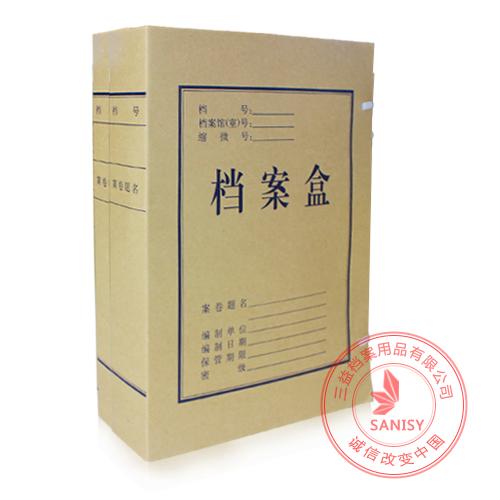 无酸纸档案盒