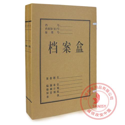 牛卡纸档案盒