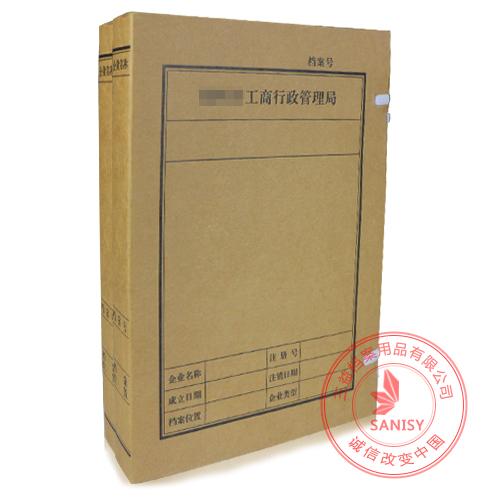 牛卡纸档案盒4