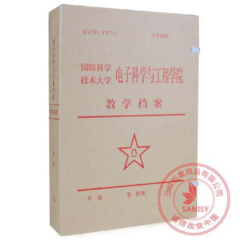 无酸纸档案盒11