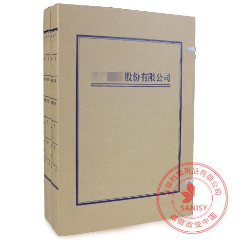 文书档案盒