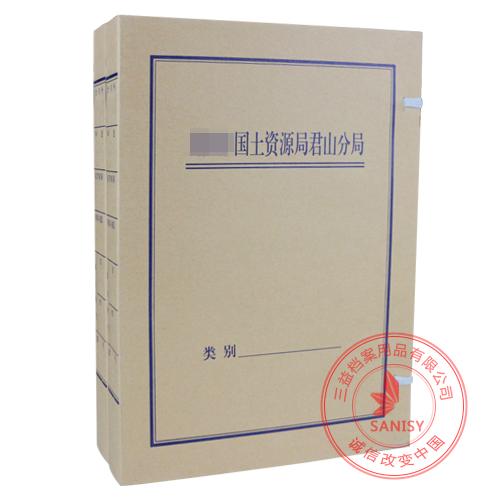 文书档案盒2