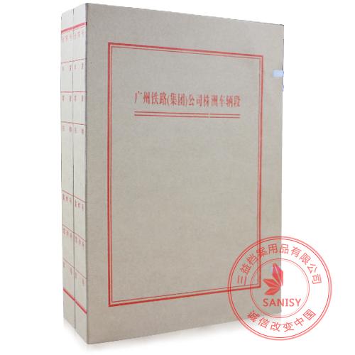 文书档案盒5