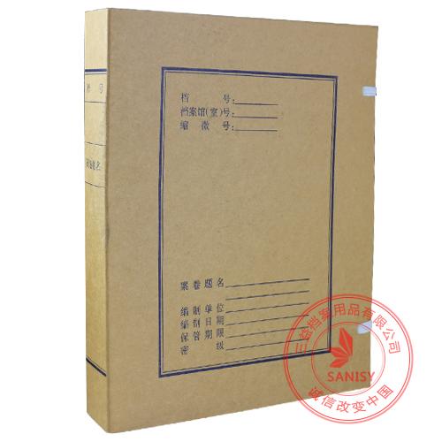 科技档案盒4