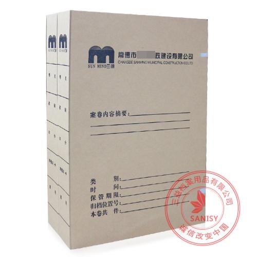 科技档案盒8