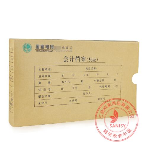 会计档案盒5