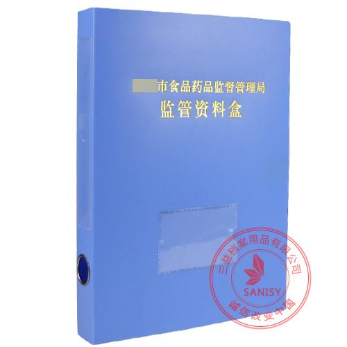 PP档案盒4