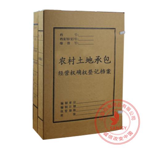 土地确权档案盒