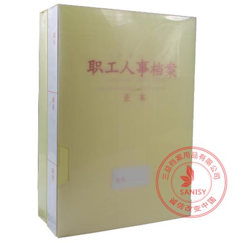 职工人事档案盒