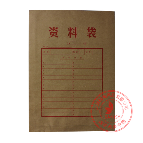 职工档案袋