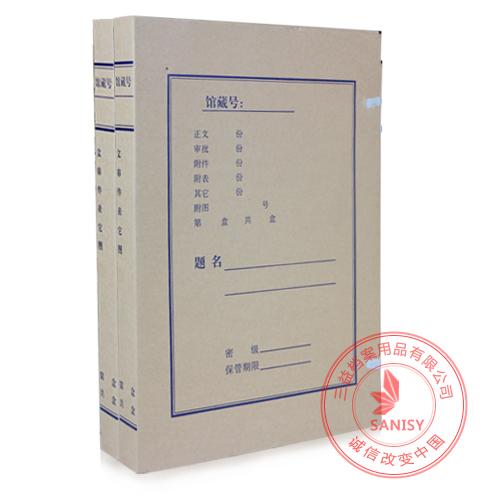 无酸纸档案盒4