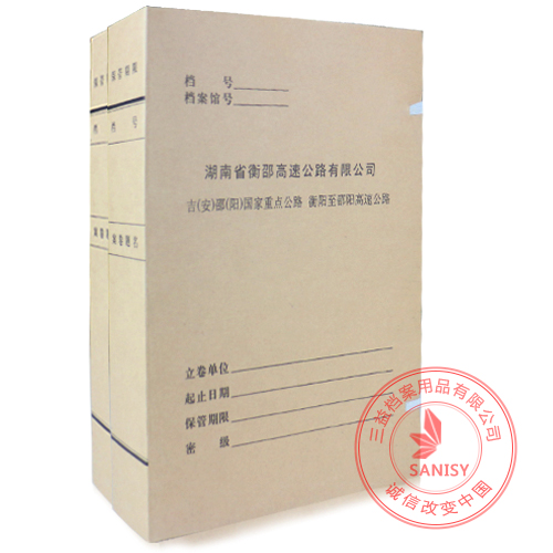 无酸纸档案盒8