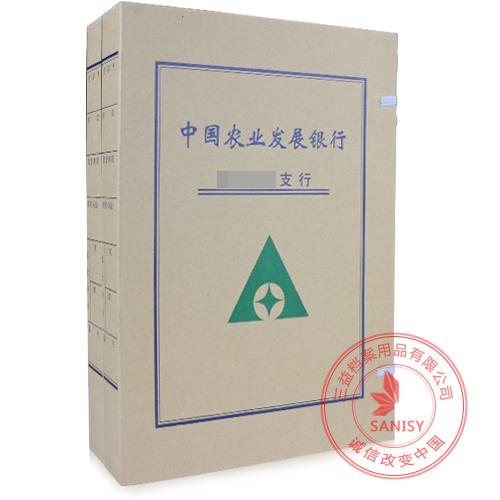 文书档案盒3