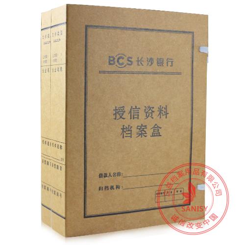 文书档案盒8