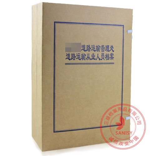 文书档案盒9