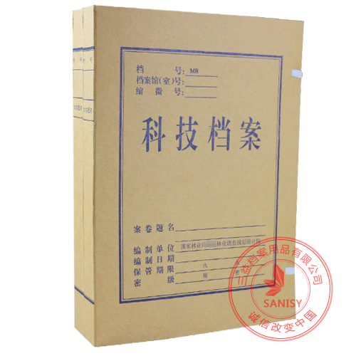 科技档案盒