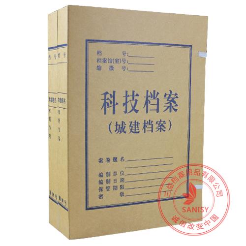 科技档案盒1