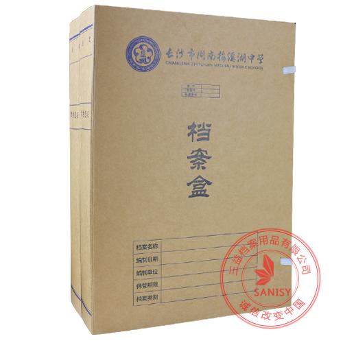 科技档案盒2