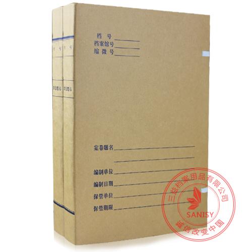 科技档案盒3