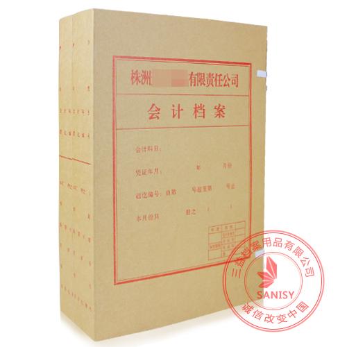 会计档案盒