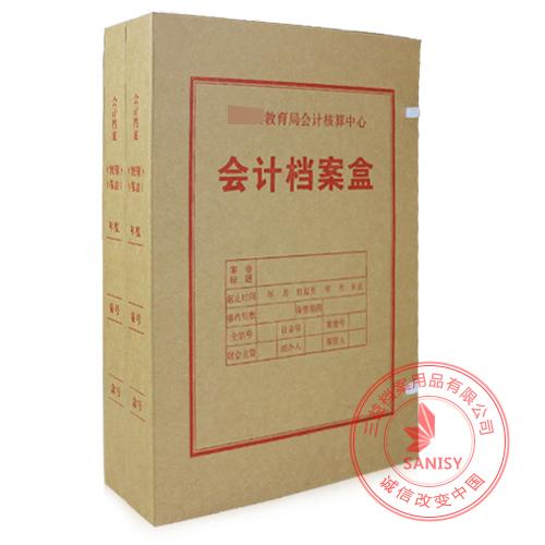 会计档案盒1