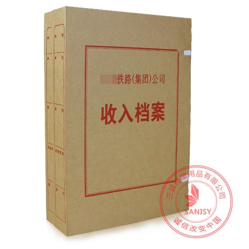 会计档案盒2