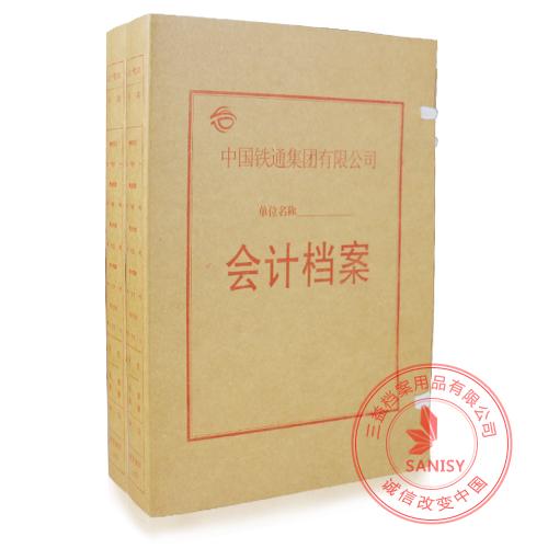会计档案盒4