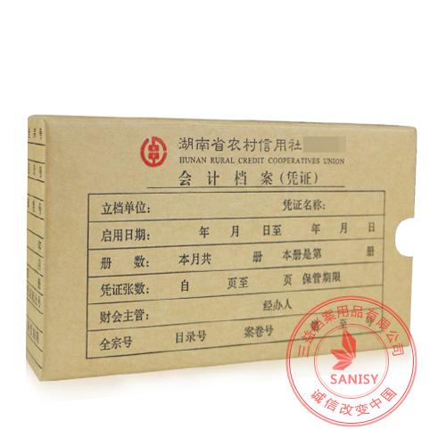 会计档案盒6