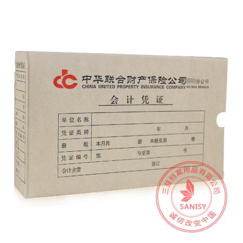 会计档案盒7