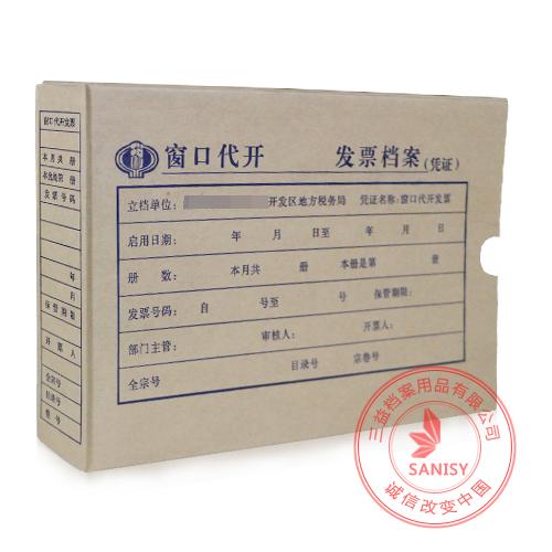 会计档案盒8