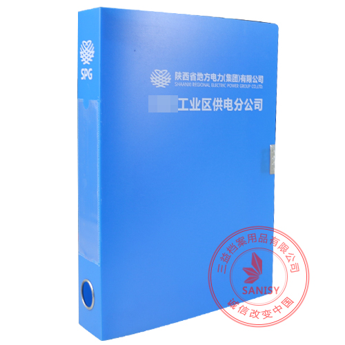PP档案盒2