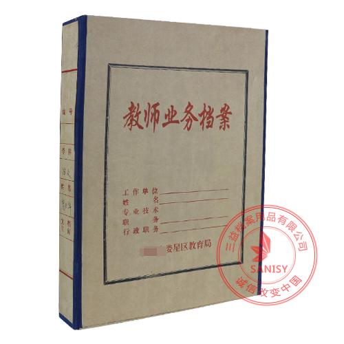硬纸板档案盒2