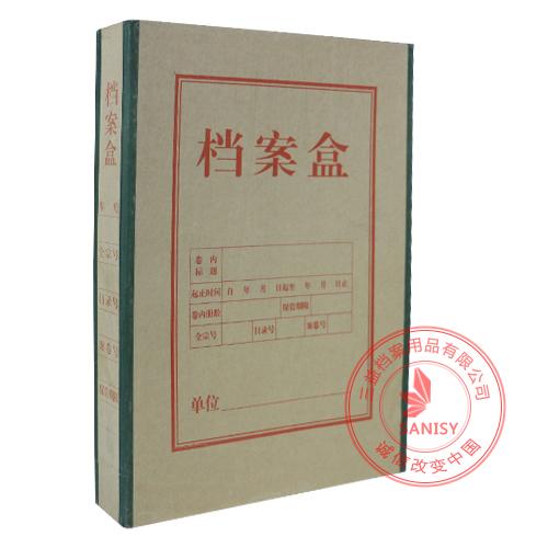 硬纸板档案盒3
