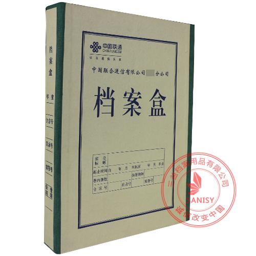 硬纸板档案盒4