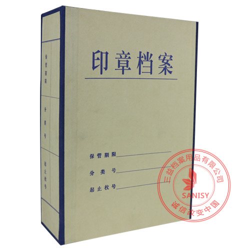 硬纸板档案盒5