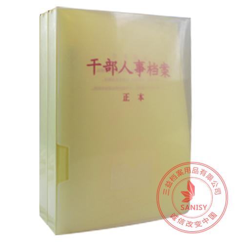 干部人事档案盒1