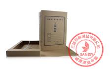公检政法档案盒